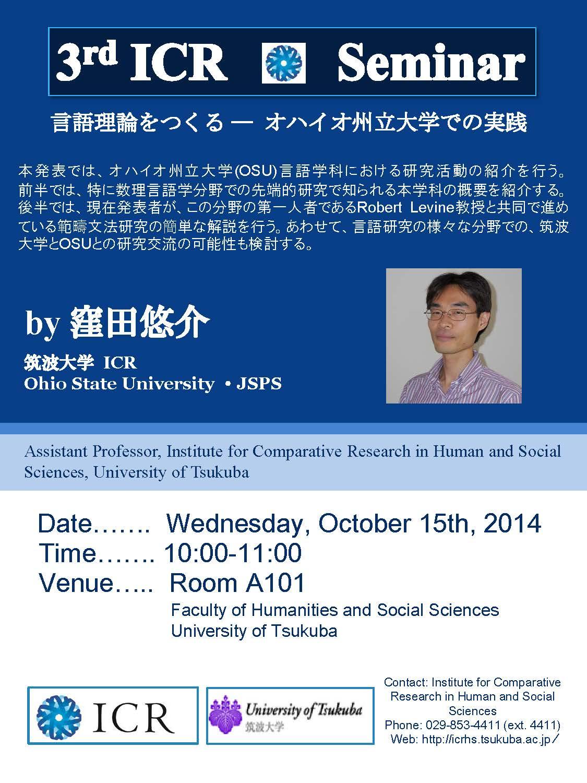 3rd ICR 2014 10 15 Poster Kubota sensei