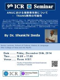 9th ICR 2014 12-26 Poster Ikeda Shunichi - 12.25